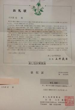 Tohokudonationreceipt2012